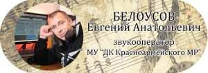 Белоусов