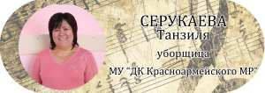 Серукаева