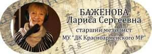 Баженова+